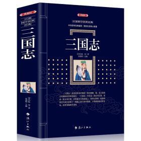 三国志(全五册)