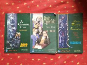 圣诞欢歌 神秘及幻想故事集 大卫科波菲尔3本合售
