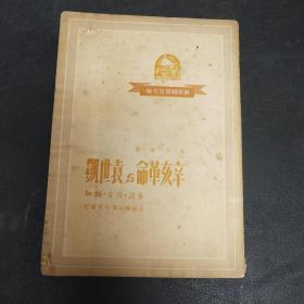 民国老版精品文学《辛亥革命与袁世凯》(新中国青年文库)1949年6月沪初版