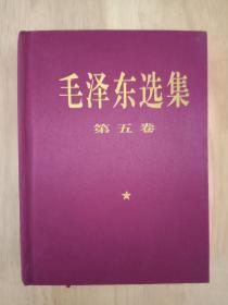 毛泽东选集第五卷 硬皮精装77年一版一印 毛选第五卷 文革简体横版第五卷