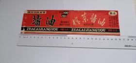 """商标:""""双猫""""牌四川涪陵榨菜酱油"""