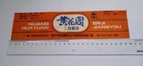 """商标:""""涂山牌""""黄花园酱油"""