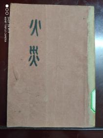 民国19年六版,文学珍本叶绍钧著《火灾》大32开全一厚册(剑青签名赠本)