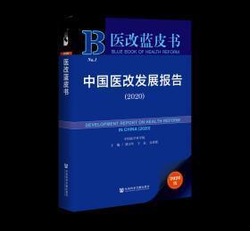 中国医改发展报告(2020)                医改蓝皮书           梁万年 王辰 吴沛新 主编;中国医学科学院 研创