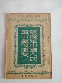 苏联是中国人民最可靠的朋友(青年出版社,1952年)0004..