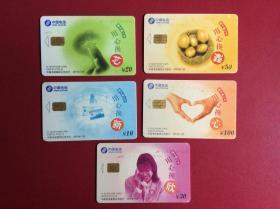 电话卡收藏   IC卡—《用心服务》(整套5枚)