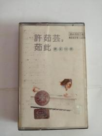 磁带----(如此精彩13首)许茹芸0011