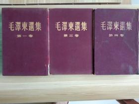 毛泽东选集 1-3-4卷50年代大字本  布面精装本!