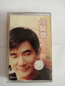 磁带----(心太软)任贤齐0011