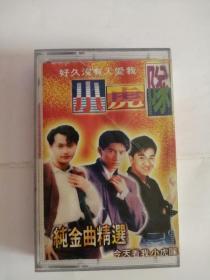 磁带----(纯金曲精选)小虎队0011