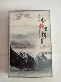 磁带----(美丽的香格里拉)发烧音乐0011