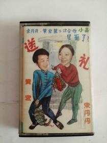 磁带----(送礼)宋丹丹,黄宏0011