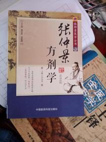 张仲景医学全书:张仲景方剂学(第2版)