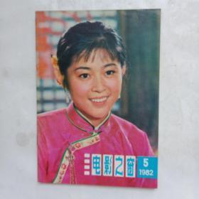 电影之窗(1982-5期)