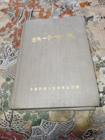 精装]中国民间文学集成辽宁卷--铁岭市卷(少见,资料珍贵,仅印800册