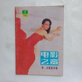 电影之窗(1985-7期)【港台影视专辑】