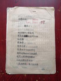 于坚诗词稿件一份:《舞客之二》《 给小杏》《纪念碑》包邮挂刷 尹培芳代笔