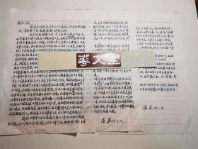 中国现代心理学泰斗潘菽先生信札两通3页(附心理学简札1份)