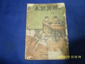 民国旧书:珠算课本     大陆书局印行