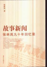 故事新闻:张林岚九十年回忆录