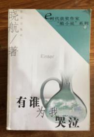 """e时代获奖作家""""酷小说""""系列:有谁为我哭泣"""