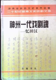 二十世纪湖南文史资料文库 神州一代戏剧魂:忆田汉(精装)