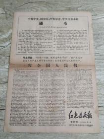 四川宜宾文革小报《红色造反报》(4),8开