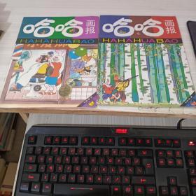 哈哈画报1993  4和5两本合售