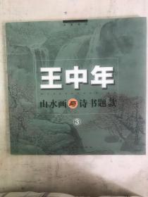 王中年山水画与诗书题款(3)