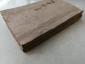 清刻本大文堂藏板 第四才子书(平山冷燕) 两册四卷二十回一套完整