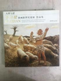 人性与爱:李自健油画新世纪巡展作品集