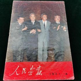 人民画报 1971.4