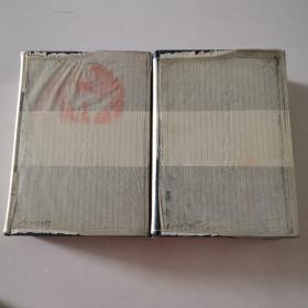 辞海未定稿(上下册)1965年版