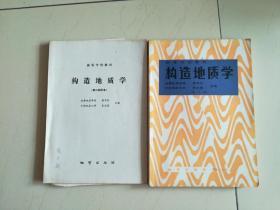 构造地质学 (第二版一印及附本两册)
