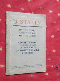 英文  论苏联宪法草案的报告 苏联宪法(根本法)