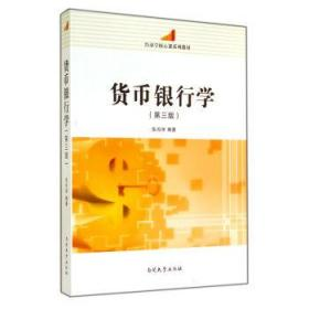 正版现货9787310045358货币银行学(第三版)张尚学 著49
