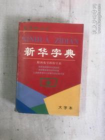新华字典 大字本