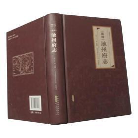 嘉靖池州府志(安徽历代方志丛书 32开精装 全一册)
