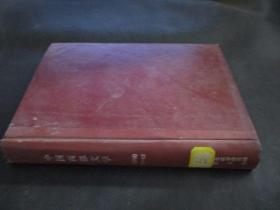 中国西部文学 1990年第7-12期 精装合订本