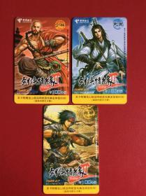 电话卡收藏——《剑侠情缘》(整套3枚)