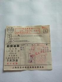 68年上海市内话费账单(长,5月双面语录)