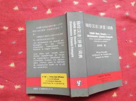 袖珍法汉拼音词典