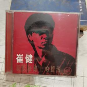 崔健 新长征路上的摇滚CD