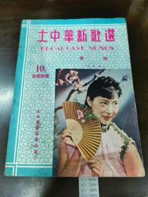 大中华新歌选(彩色封面,女星张琬,收入姚莉,周璇等人的知名歌曲)