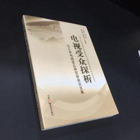 电视受众探析——2012年电视受众研究获奖论文集