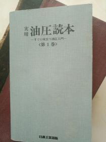 实用油压读本 第一卷 油压入门  日文原版