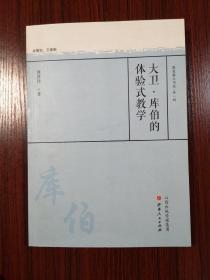 大卫·库伯的体验式教学/教育薪火书系·第一辑