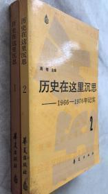 历史在这里沉思 1966-1976年记实 12两册合售 历史在这里停滞了 倒退了 沉思了