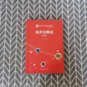 经济法概论(第三版)/新编21世纪远程教育精品教材·经济与管理系列