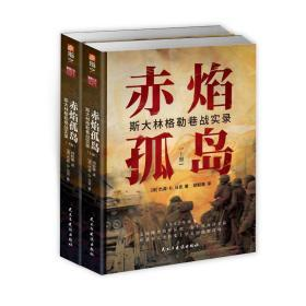 【正版现货】《赤焰孤岛:斯大林格勒巷战实录》指文二战东线苏联